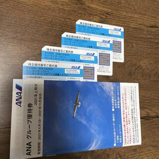 エーエヌエー(ゼンニッポンクウユ)(ANA(全日本空輸))のANA 株式優待番号案内書4枚(旅行用品)