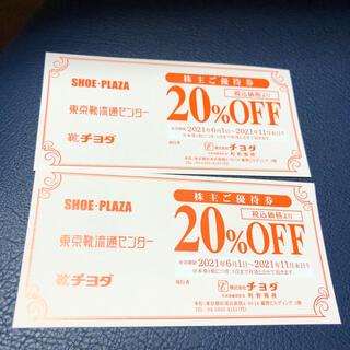 プーマ(PUMA)のチヨダ 株主優待券 2枚(ショッピング)