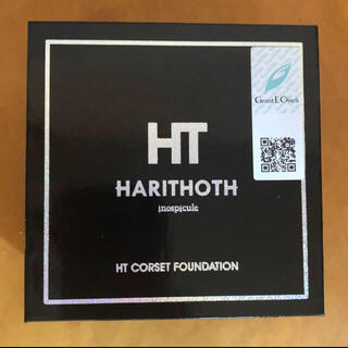 ハリトス HARITHOTH コルセットファンデーション 新品未使用品 (ファンデーション)