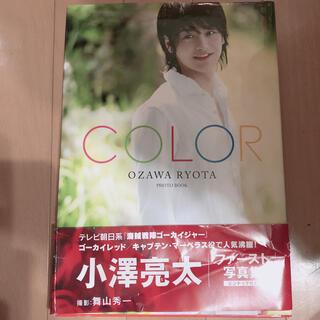 COLOR 小澤亮太写真集(アート/エンタメ)