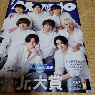 Hey! Say! JUMP Myojo 21/04,05(アイドルグッズ)