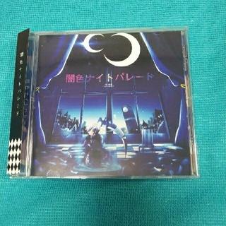 まふまふ  闇色ナイトパレード    特典CDセット(バラ売り可)(ボーカロイド)