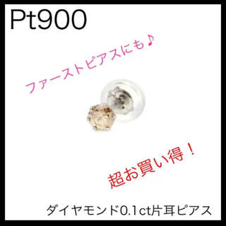 Pt900 プラチナ 一粒ダイヤモンド0.1ct片耳ピアス 一粒ダイヤピアス(ピアス(片耳用))