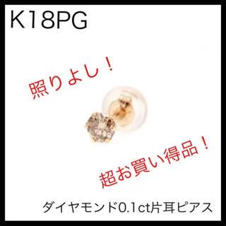K18PG 18金ピンクゴールド 一粒ダイヤモンド0.1ct片耳ピアス(ピアス)