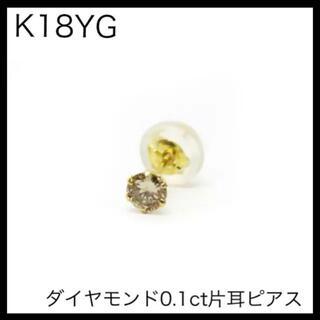 K18YG 18金イエローゴールド 一粒ダイヤモンド0.1ct片耳ピアス(ピアス)