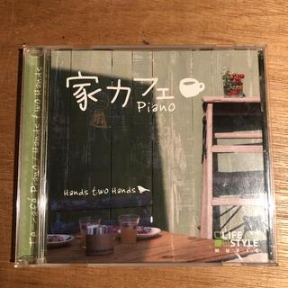 家カフェ piano/hands two hands(ヒーリング/ニューエイジ)
