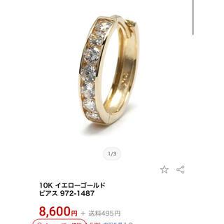 アヴァランチ(AVALANCHE)のAVALANCHE アヴァランチ ピアス 10k 1個売り(ピアス(片耳用))
