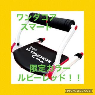 ワンダーコアスマート 限定カラーのルビーレッド ショップジャパン(トレーニング用品)