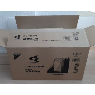 DAIKIN - DAIKIN ストリーマ空気清浄機ACM55U-W 新品未使用品