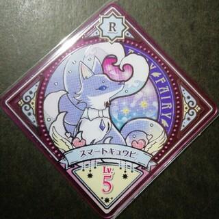 アイカツ(アイカツ!)のアイカツプラネット☆レア☆スマートキュウビ(シングルカード)