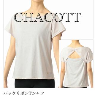 チャコット(CHACOTT)の新品 未使用 チャコット ヨガウエア バッグリボンシャツ(ヨガ)