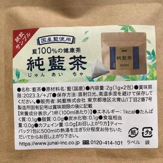 純藍茶 8包セット(健康茶)