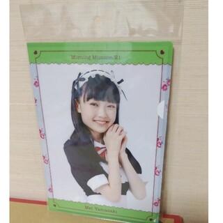 モーニングムスメ(モーニング娘。)のモーニング娘。21山崎愛生 生写真付A5クリアファイル(クリアファイル)