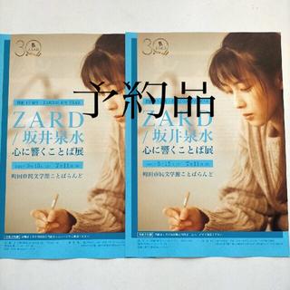 ZARD 坂井泉水  心に響くことば展 チラシ2枚(ミュージシャン)