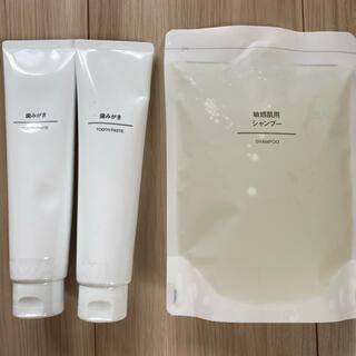 ムジルシリョウヒン(MUJI (無印良品))の無印良品 敏感肌シャンプー 歯磨き粉2本セット(シャンプー)