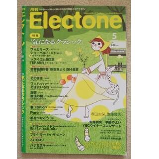 ヤマハ(ヤマハ)の月刊エレクトーン2008年5月(ポピュラー)