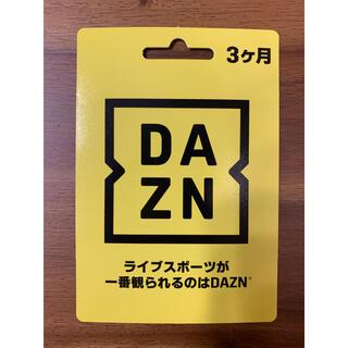DAZN ダゾーン 3ヶ月視聴コード(その他)
