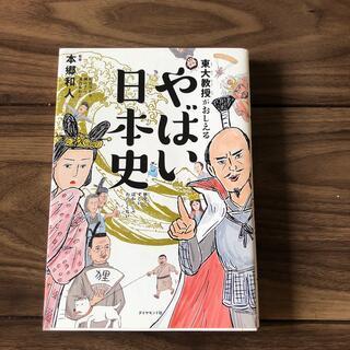 ダイヤモンド社 - 東大教授がおしえるやばい日本史