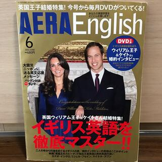 アサヒシンブンシュッパン(朝日新聞出版)のAERA English 2011年6月(語学/資格/講座)