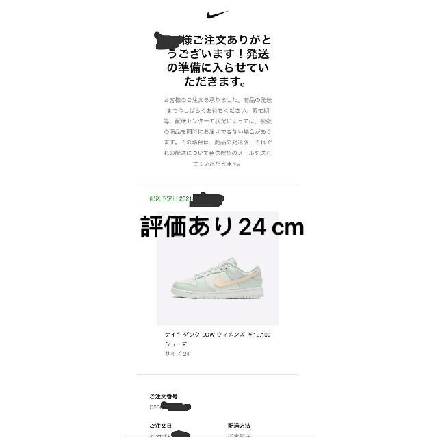 NIKE(ナイキ)の NIKE ウィメンズ ダンク LOW Barely Green レディースの靴/シューズ(スニーカー)の商品写真