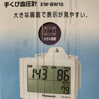 Panasonic - 手首血圧計