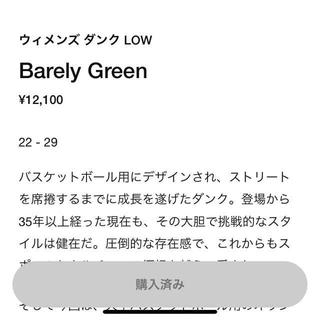 """NIKE(ナイキ)のNIKE WMNS DUNK LOW """"BARELY GREEN"""" 24.5 レディースの靴/シューズ(スニーカー)の商品写真"""