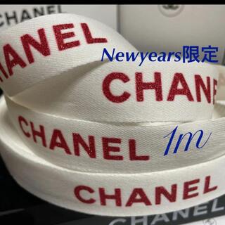 CHANEL - 1m/シャネルリボン୨୧⋆*Newyears限定 ブティック