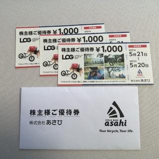 アサヒ(アサヒ)のあさひ 株主優待 3000円(ショッピング)