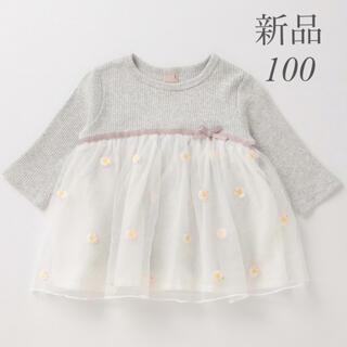 プティマイン(petit main)の【新品】petit main プティマイン マーガレットチュールTシャツ 100(Tシャツ/カットソー)