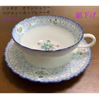 ノリタケ(Noritake)のノリタケ オランジュリー ペアティーカップ&ソーサ(食器)