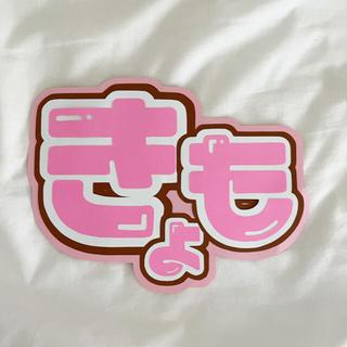 ジャニーズ(Johnny's)の京本大我 うちわ文字(各種パーツ)