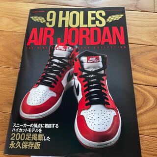 9HOLES AIR JORDAN ナインホールズ エアジョーダン(ファッション)