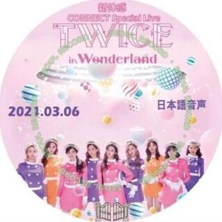 ウェストトゥワイス(Waste(twice))のTWICE IN wonderland オンライン 2021(ミュージック)