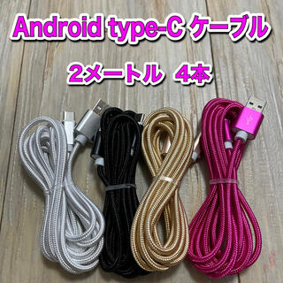 Android type-C ケーブル 2メートル (バッテリー/充電器)