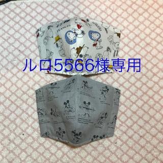 ルロ5566様専用 インナーマスク  2枚組(外出用品)