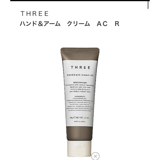 THREE(スリー)のTHREE ハンド&アーム クリーム AC R コスメ/美容のボディケア(ハンドクリーム)の商品写真