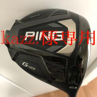 ピン(PING)のping g425 MAX ドライバー 10.5°(クラブ)