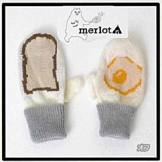 メルロー(merlot)のメルロー 目玉焼き あったか ミトン グローブ 新品(手袋)