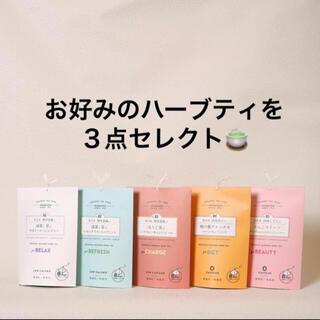 【ラクマ特別価格】お好きなハーブティ3種セレクト(茶)