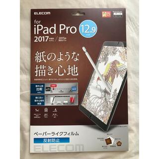 エレコム(ELECOM)のiPadPro 12.9インチ用 ペーパーライク保護フィルム(その他)