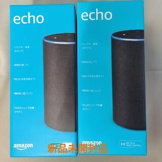 エコー(ECHO)のamazon echo 新品未開封 2個セット(スピーカー)