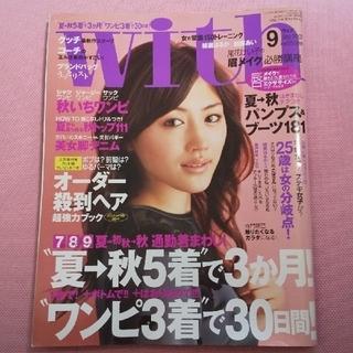 コウダンシャ(講談社)の【最終お値下げ!】with  2007年 9月号 古雑誌 綾瀬はるか  他 (ファッション)