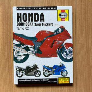 ホンダ(ホンダ)のHONDA  CBR1100XX(カタログ/マニュアル)