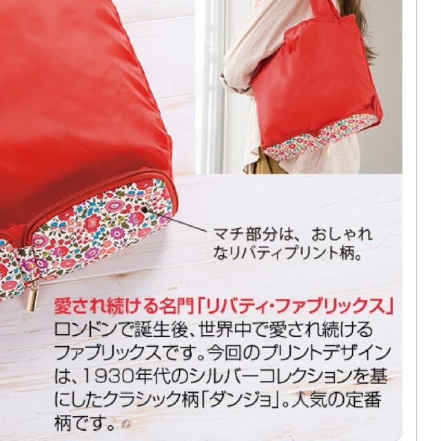 AVON(エイボン)のリバテプリント  エコバッグ レディースのバッグ(エコバッグ)の商品写真