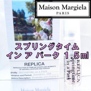 マルタンマルジェラ(Maison Martin Margiela)の【新品】メゾンマルジェラ レプリカ スプリングタイムインアパーク 1.5ml(香水(女性用))
