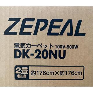 電気カーペット(ホットカーペット)ZEPEAL(ホットカーペット)