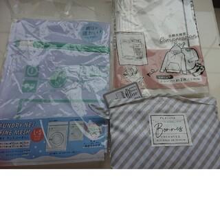 スリーコインズ(3COINS)の【専用】3coinsランドリーネット、圧縮袋など(旅行用品)