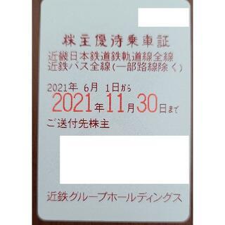 近畿日本鉄道(近鉄)株主優待乗車証定期(鉄道乗車券)