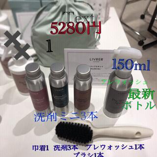 定価5280円 新品洗濯ブラザーズ トライアルキット プレウォッシュ 新ボトル(洗剤/柔軟剤)