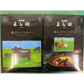 送料無料 松坂牛 よし田 極上ビーフカリー 極上チキンカリー 2個セット(レトルト食品)